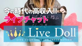 LIVE DOLL 福山