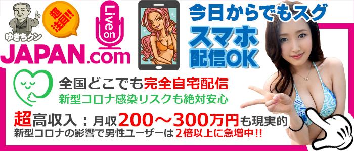 Live on JAPAN 東京センターの求人画像