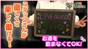 LIVE QUEENの求人動画