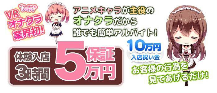 体験入店・池袋VRオナクラLIVES(ライブス)