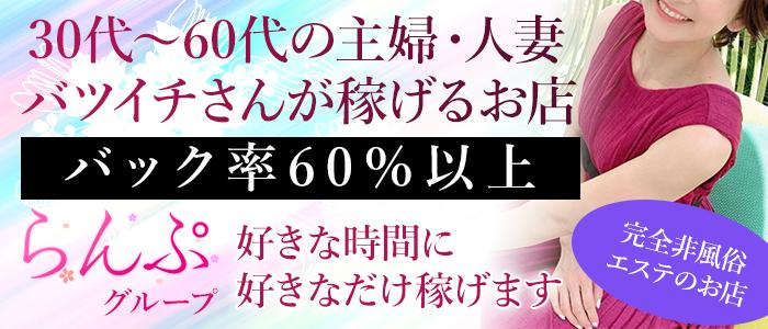 らんぷ大宮店の人妻・熟女求人画像