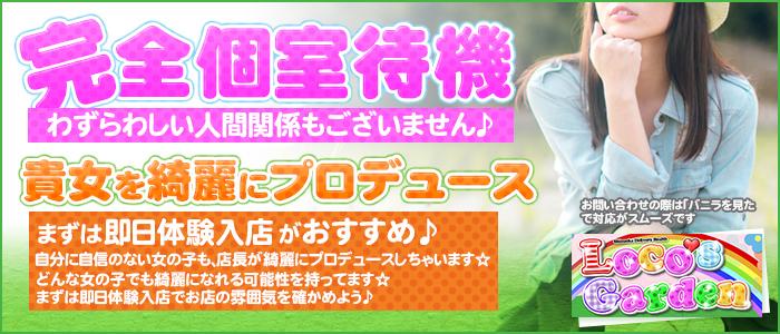 体験入店・Loco's Garden☆ロコズガーデン