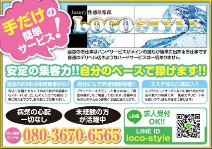 Loco Style☆ロコスタイル