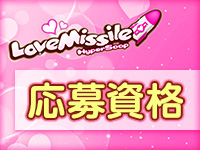LOVE MISSILE