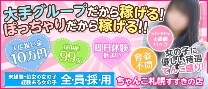 ちゃんこ札幌すすきの店の求人画像