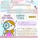 ちゃんこ札幌すすきの店で働くメリット4