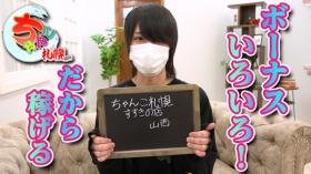 ちゃんこ札幌すすきの店のスタッフによるお仕事紹介動画