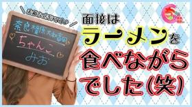 奈良橿原大和高田ちゃんこの求人動画