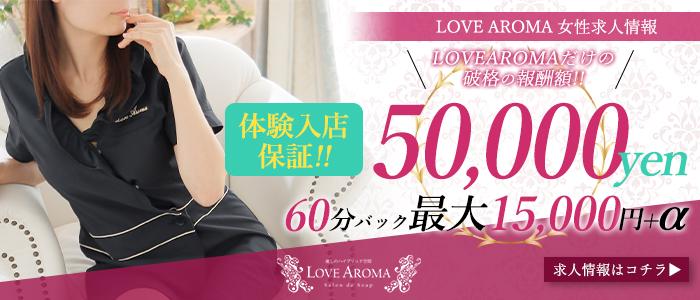 LOVE AROMAの体験入店求人画像
