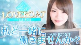 ラブボート東新町の求人動画