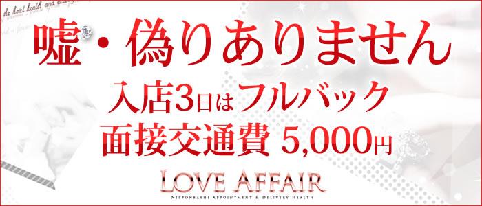 LOVEAFFAIR~ラブアフェア