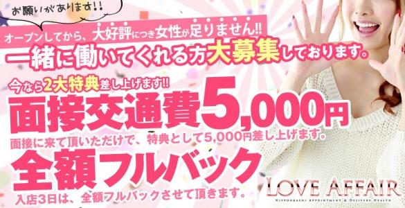 未経験・LOVEAFFAIR~ラブアフェア