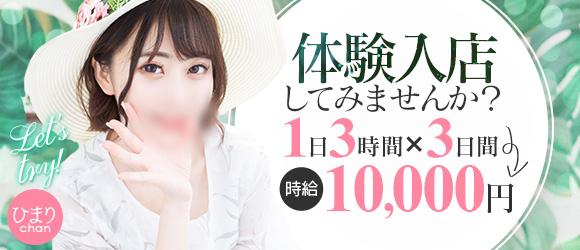 ラブボート新栄の体験入店求人画像