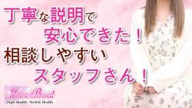 ラブボート 新栄の求人動画