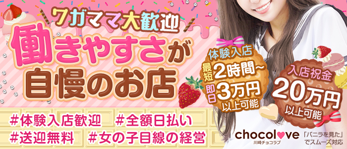 CHOCOLOVE(ちょこらぶ)
