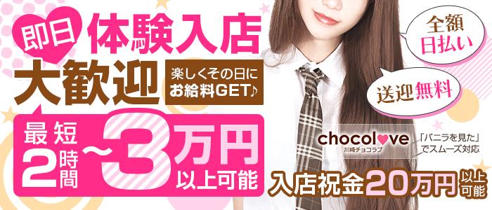 CHOCOLOVE(ちょこらぶ)の体験入店求人画像