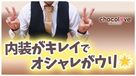CHOCOLOVE(ちょこらぶ)の求人動画