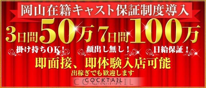 体験入店・カクテル