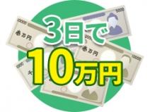 超短期!3日で10万円プラン