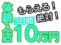 超短期!3日で10万円プランのアイキャッチ画像