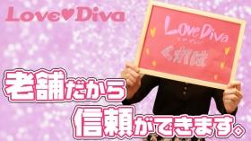 LOVE DIVA-ラブディバ-に在籍する女の子のお仕事紹介動画