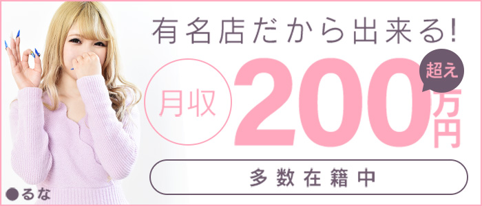 体験入店・ラブファクトリー