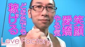 ラブファクトリーのバニキシャ(スタッフ)動画