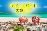 沖縄LOVE Generationで働くメリット6
