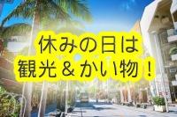 沖縄LOVE Generationで働くメリット7