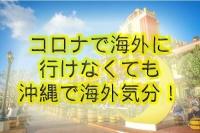 沖縄LOVE Generationで働くメリット8