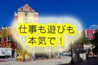 沖縄LOVE Generationで働くメリット9