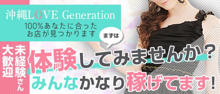 未経験・沖縄LOVE Generation