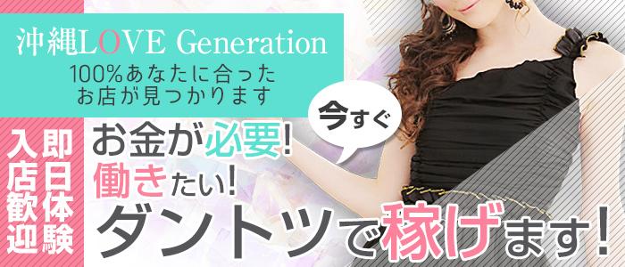 体験入店・沖縄LOVE Generation
