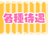 LOVE活~恋愛部~で働くメリット3