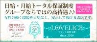 Loveliceラブリス滋賀