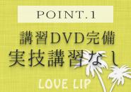 講習DVD完備!実技講習はありません!