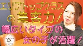 ラブリップ 川越店のバニキシャ(スタッフ)動画