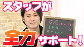 LOVE collectionの求人動画