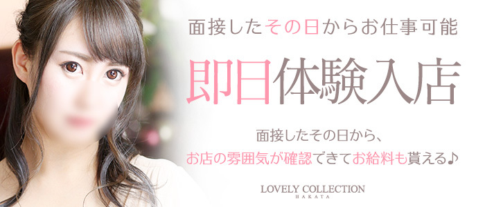 体験入店・博多ラブリーコレクション
