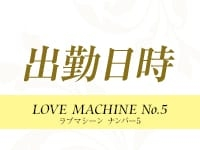 LOVE・MACHINE NO5