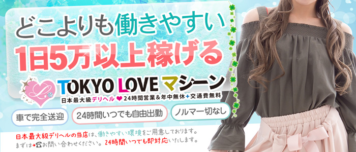 未経験・TOKYO LOVEマシーン