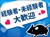 LOVE MOUSE~ラブマウス~