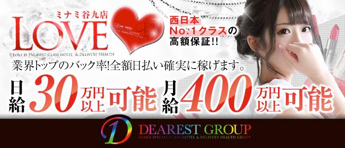 LOVEミナミ谷九店