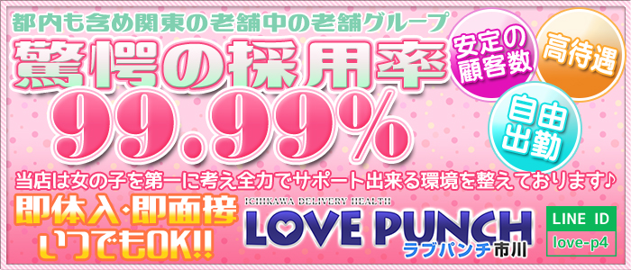 Love Punch 市川店