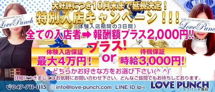 Love Punch 市川店