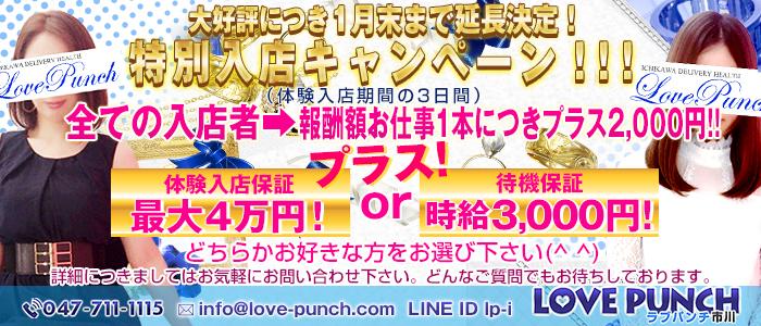 未経験・Love Punch 市川店