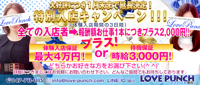体験入店・Love Punch 市川店