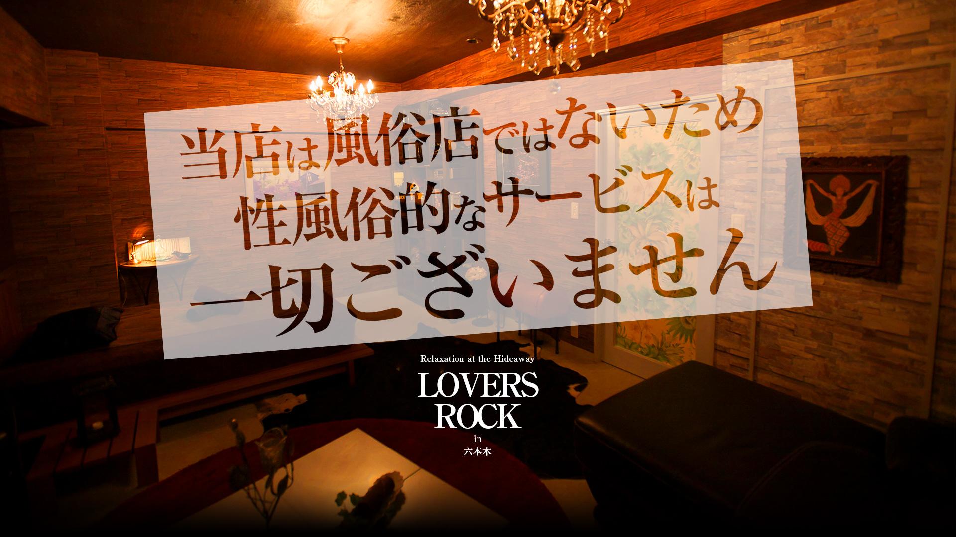 ラヴァーズロック~Lovers-rock~