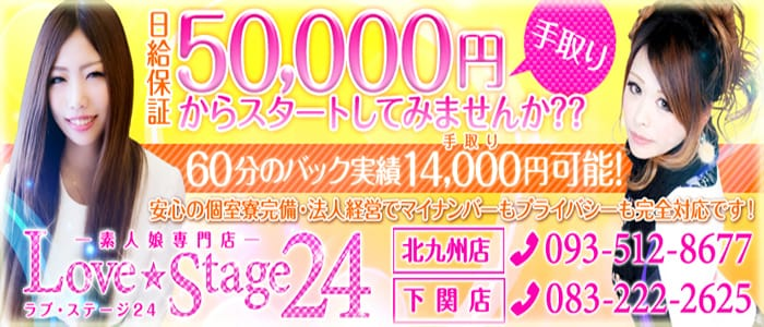 Love・Stage24 北九州店