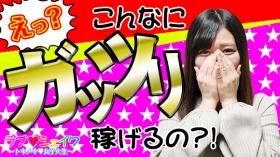 ラブ♡シェイク~トキメキ♡女子大生~の求人動画